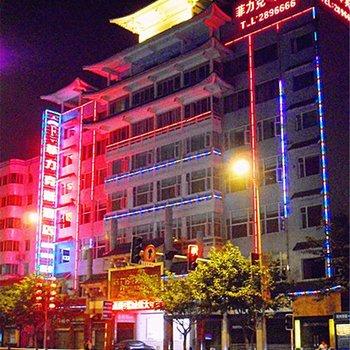 广元菲力克斯酒店(老城店)