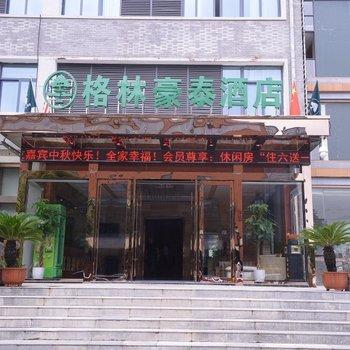 格林豪泰(南通星湖101商务酒店)