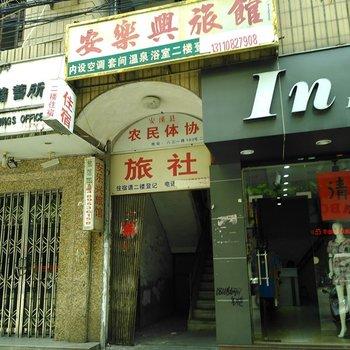 安溪县安乐兴旅社