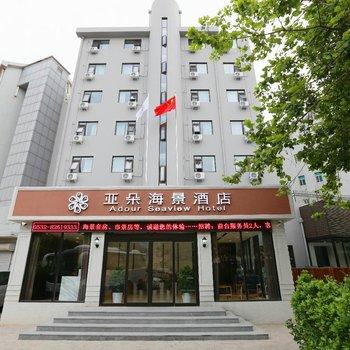 青岛亚朵海景酒店