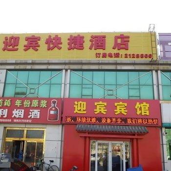 沧州市迎宾酒店(御河路店)