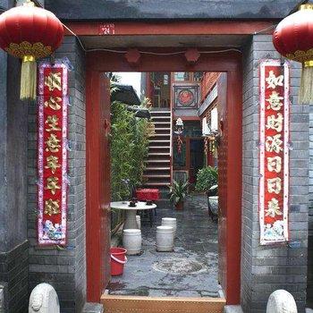 北京紫地客栈图片3