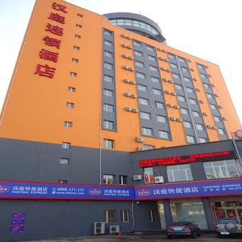汉庭酒店(鹤岗火车站店)