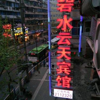 内江碧水云天宾馆