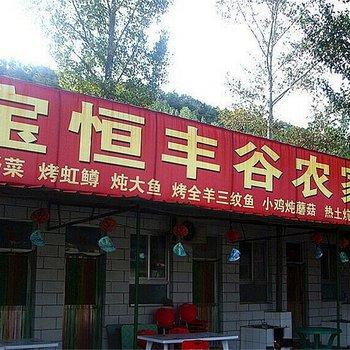 北京宝恒丰谷农家乐图片10