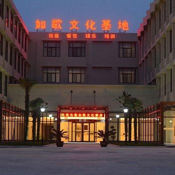 西塘如歌文化酒店