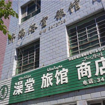 福海济海浴室旅馆酒店提供图片