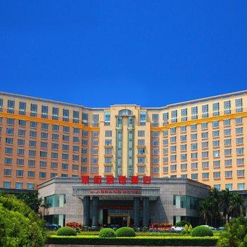 广州华钜君悦酒店