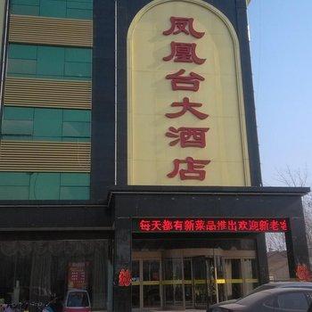 郓城凤凰台大酒店图片