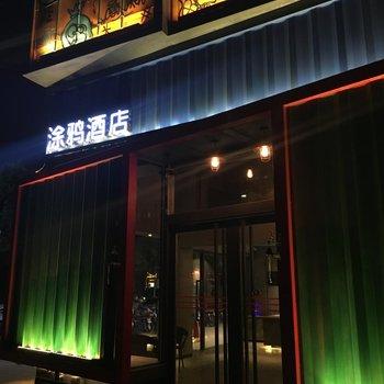 深圳涂鸦咖啡酒店(港隆城店)