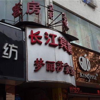 福州长江宾馆