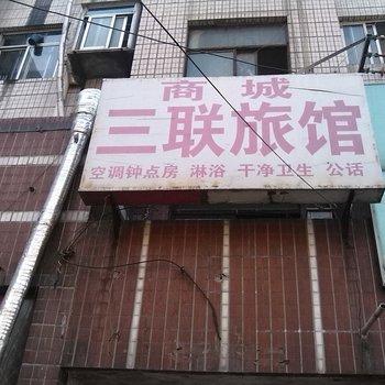 枣庄三联旅馆