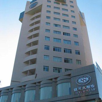 库尔勒银星大酒店