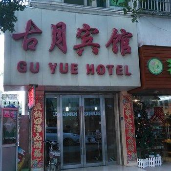 芜湖古月宾馆