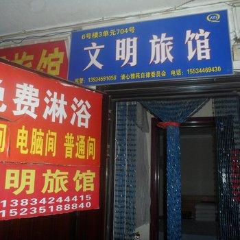太原文明公寓图片4