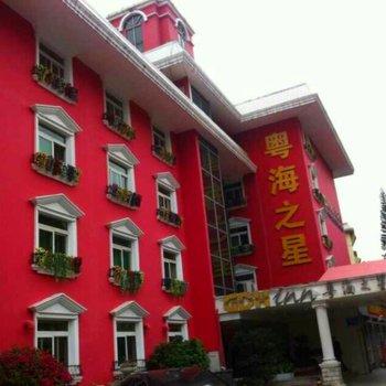 粤海之星酒店(深圳东湖店)
