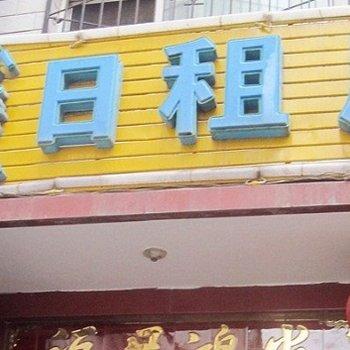 太原心连心日租房(大马店)图片13