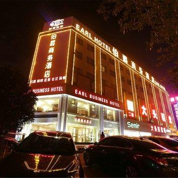 伯爵世家连锁酒店(合肥南七店)