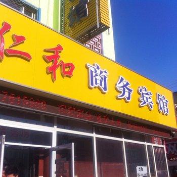 沧州仁和商务宾馆