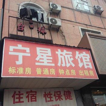 宁波宁星旅馆