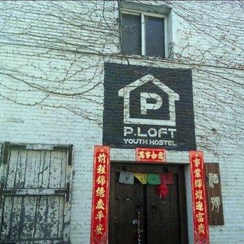 北京炮局工厂国际青年旅舍图片2