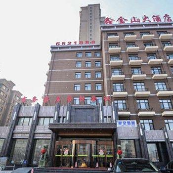 大庆鑫金山大酒店