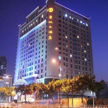 福州景城大酒店