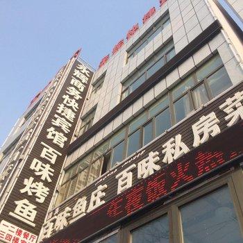 乌鲁木齐永辉商务快捷宾馆