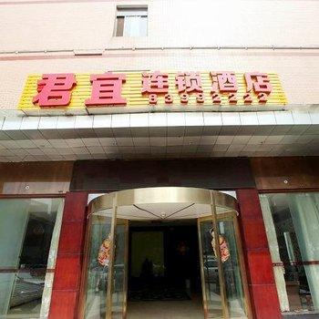 长沙和公寓风尚酒店(原尚客优酒店)图片19