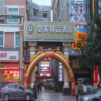 晋江皇家精品酒店