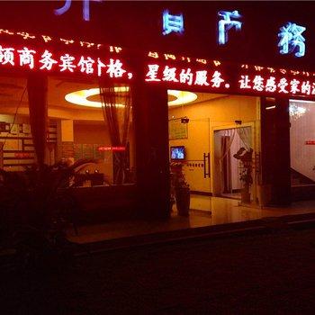 宜宾长宁开嶺商务宾馆