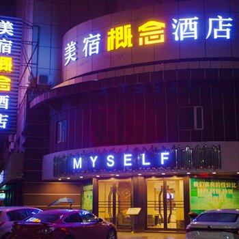 芜湖美宿概念酒店(步行街店)