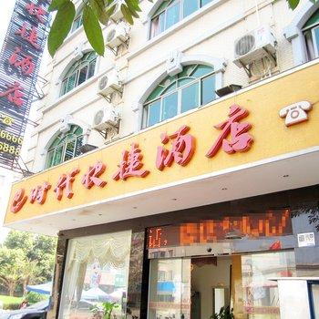 贺州e时代快捷酒店