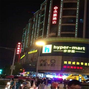 宜春铭典商旅酒店(永嘉酒店)