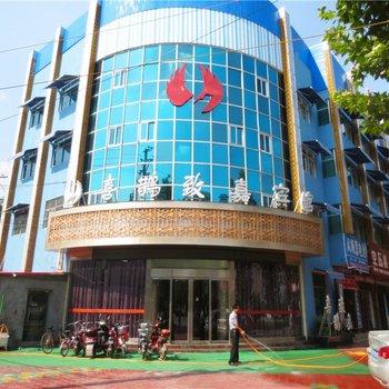 禹州喜鹊致嘉主题酒店图片0