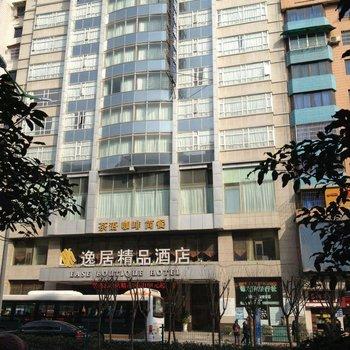 逸居连锁酒店(遵义香港路精品店)