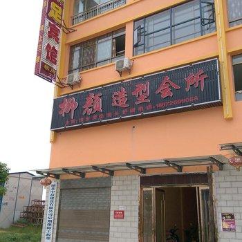 黄冈红安九洲沐足宾馆酒店提供图片