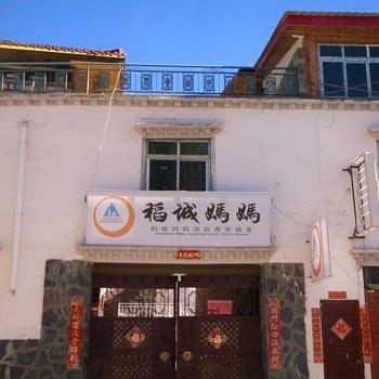 稻城妈妈国际青年旅舍图片2