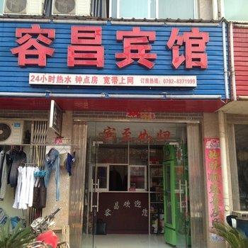 九江容昌宾馆