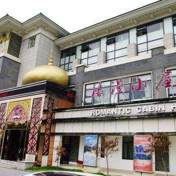 苏州浪漫小屋主题酒店图片5