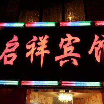贵阳启祥宾馆