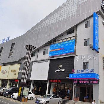 汉庭酒店(珲春商业街店)