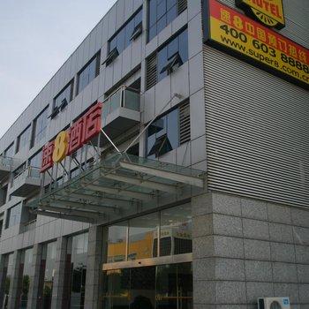 速8酒店(南京天元东路店)图片
