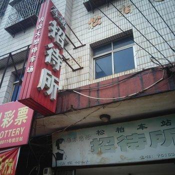 衡阳松柏镇车站招待所