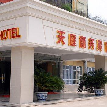 景德镇天庭商务宾馆