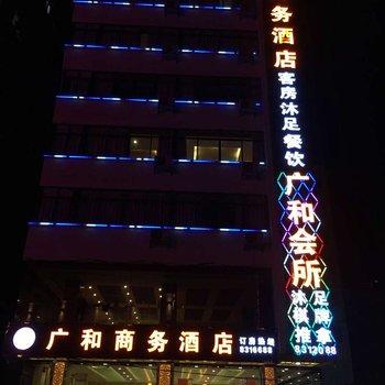 韶关市广和商务酒店