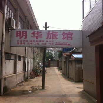 金坛明华旅馆