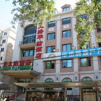 北京正义路华纺商务酒店(正义路酒店)