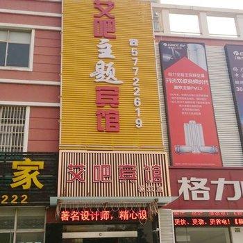 上海艾吧精品主题宾馆图片8