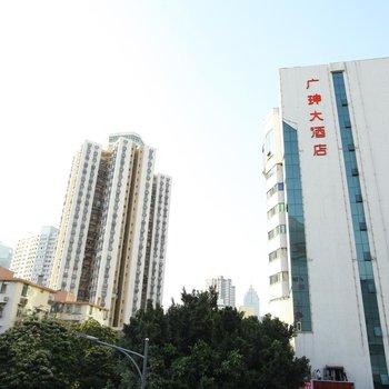 深圳广珅大酒店